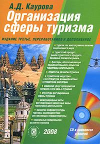 Организация сферы туризма (+ CD-ROM)