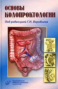 Основы колопроктологии