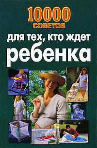 Конева Лариса Станиславовна. 10 000 советов для тех, кто ждет ребенка