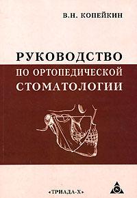 В. Н. Копейкин Руководство по ортопедической стоматологии