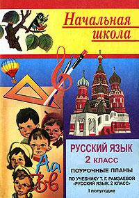 Русский язык. 2 класс. Поурочные планы. 1 полугодие