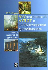 Экологический аудит и экоаудиторская деятельность