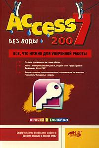 А. В. Голышева, И. А. Клеандрова, Р. Г. Прокди. Access 2007 без воды. Все, что нужно для уверенной работы