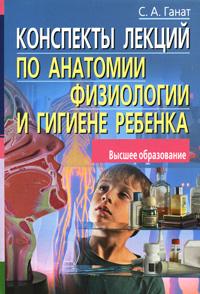 Конспекты лекций по анатомии, физиологии и гигиене ребенка