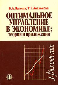 Оптимальное управление в экономике. Теория и приложения