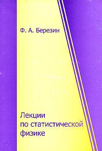 Лекции по статистической физике
