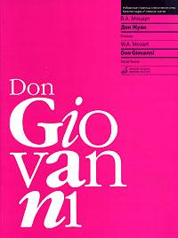 В. А. Моцарт. Дон Жуан. Клавир / W. A. Mozart. Don Giovanni. Vocal Score love for three oranges vocal score