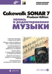 Роман Петелин, Юрий Петелин. Cakewalk SONAR 7 Producer Edition. Запись и редактирование музыки (+ CD-ROM)