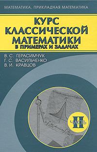 Курс классической математики в примерах и задачах. В 3 частях. Часть 2