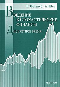 Г. Фельмер, А. Шид. Введение в стохастические финансы. Дискретное время