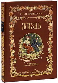 Ги де Мопассан Жизнь (подарочное издание) полноценная жизнь библия с комментариями подарочное издание