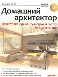 Виталий Булат. Домашний архитектор. Подготовка к ремонту и строительству на компьютере (+ CD-ROM)