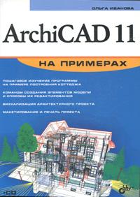 Ольга Иванова. ArchiCAD 11 на примерах (+ CD-ROM)