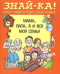Мама, папа, я и вся моя семья