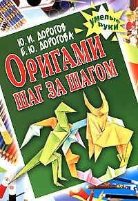 Оригами шаг за шагом