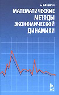 А. В. Прасолов. Математические методы экономической динамики