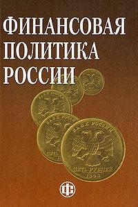 Финансовая политика России