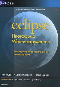 Нейси Дей, Лоренс Мандел, Артур Райман. Eclipse. Платформа Web-инструментов