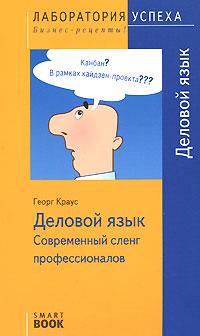 Деловой язык. Современный сленг профессионалов