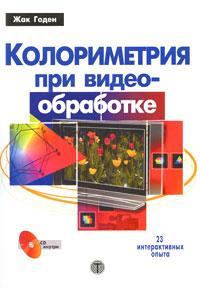 Колориметрия при видеообработке (+ CD-ROM)