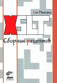 Сэл Мангано. XSLT. Сборник рецептов