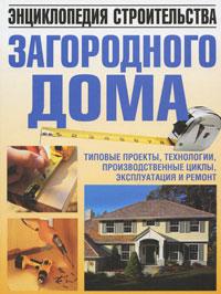 Подробнее о Энциклопедия строительства загородного дома энциклопедия загородного строительства