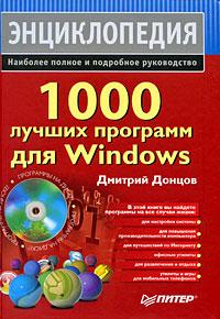 Дмитрий Донцов. 1000 лучших программ для Windows (+ DVD-ROM)