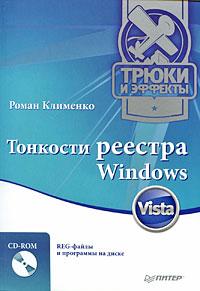 Роман Клименко Тонкости реестра Windows Vista. Трюки и эффекты (+ CD-ROM) реестр windows xp трюки и эффекты cd
