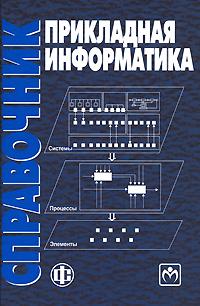 Прикладная информатика. Справочник
