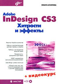 Инара Агапова. Adobe InDesign CS3. Хитрости и эффекты (+ CD-ROM)