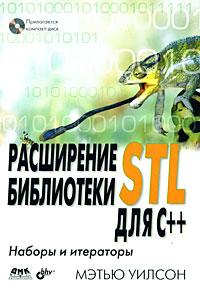 Мэтью Уилсон. Расширение библиотеки STL для С++. Наборы и итераторы (+ CD-ROM)