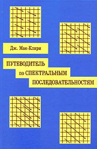 Дж. Мак-Клири Путеводитель по спектральным последовательностям с п фиников проективно дифференциальная геометрия
