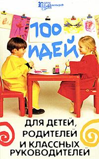 Е. А. Гайдаенко. 100 идей для детей, родителей и классных руководителей