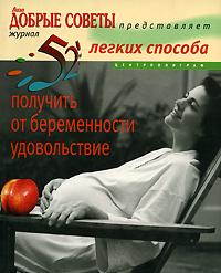 Л. Хаггинс-Купер. 52 легких способа получить от беременности удовольствие