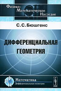 С. С. Бюшгенс Дифференциальная геометрия с п фиников проективно дифференциальная геометрия