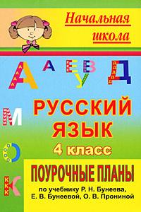 Русский язык. 4 класс. Поурочные планы