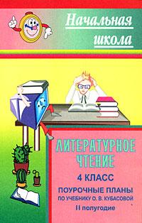 Литературное чтение. 4 класс. Поурочные планы. 2 полугодие
