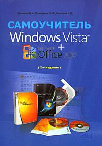 Н. А. Минеева, В. В. Пономарев, П. В. Колосков. Windows Vista + Microsoft Office 2007. Самоучитель