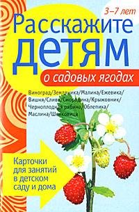 Расскажите детям о садовых ягодах