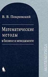 В. В. Покровский. Математические методы в бизнесе и менеджменте