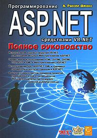 А. Рассел Джонс. Программирование ASP.NET средствами VB.NET. Полное руководство