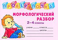 О. Д. Ушакова Морфологический разбор. 2-4 классы  о д ушакова напиши диктант без ошибок 1 4 классы