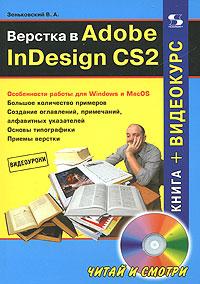 В. А. Зеньковский. Верстка в Adobe InDesign CS2 (+ CD-ROM)