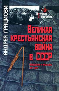 Андреа Грациози Великая крестьянская война в СССР. Большевики и крестьяне. 1917-1933