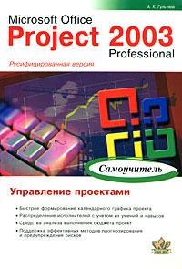 А. К. Гультяев. Microsoft Office Project 2003 Professional. Управление проектами. Самоучитель