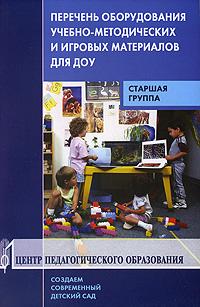 Перечень оборудования, учебно-методических и игровых материалов для ДОУ. Старшая группа