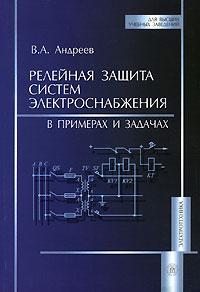 Релейная защита систем электроснабжения в примерах и задачах