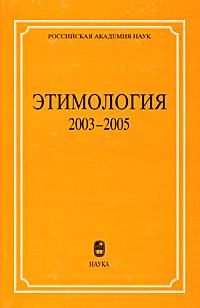 Этимология. 2003-2005 а в бессонов предметная область в логической семантике