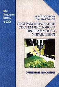 Программирование систем числового программного управления (+ CD-ROM)