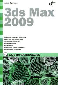 Анна Кротова. 3ds Max 2009 для начинающих